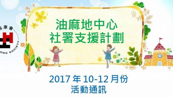 協康會油麻地中心活動通訊17年10-12月