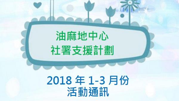 協康會油麻地中心活動通訊18年1-3月-001