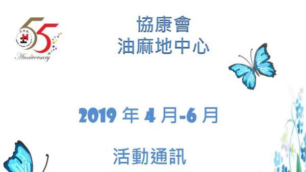 協康會油麻地中心活動通訊19年4月-2019年6月
