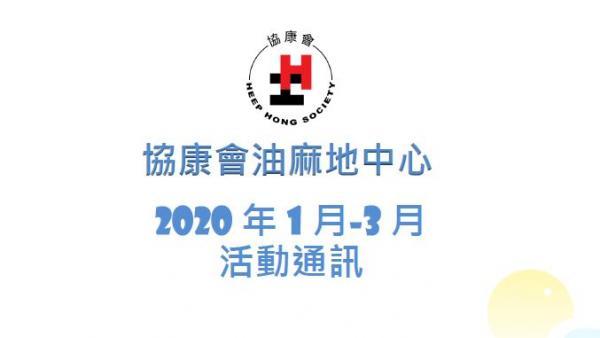 協康會油麻地中心活動通訊20年1月-3月