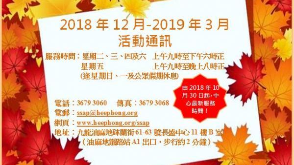 協康會油麻地中心活動通訊18年12月-2019年3月