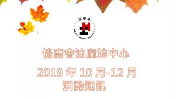 油麻地中心活動通訊19年10月-12月