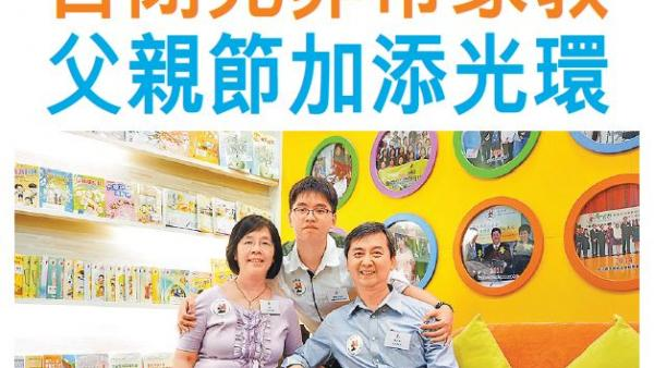 香港仔_由橫衝直撞到活出精彩人生 自閉兒非常家教 父親節加添光環_P10
